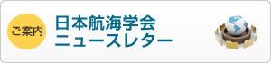日本語版ニュースレター