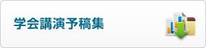日本航海学会講演予稿集
