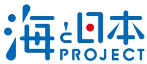海と日本プロジェクトを応援いたします!